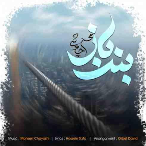 دانلود آهنگ جدید محسن چاوشی به نام بند باز / کیفیت اورجینال 320