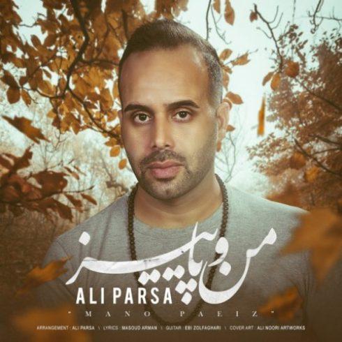 دانلود آهنگ جدید علی پارسا به نام من و پاییز / کیفیت اورجینال 320