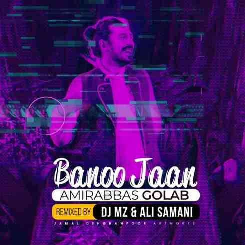 دانلود آهنگ جدید   امیر عباس گلاب به نام بانو جان / کیفیت اورجینال 320