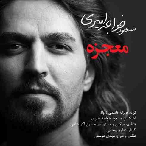 دانلود آهنگ جدید مسعود خواجه امیری  به نام  معجزه / کیفیت اورجینال 320