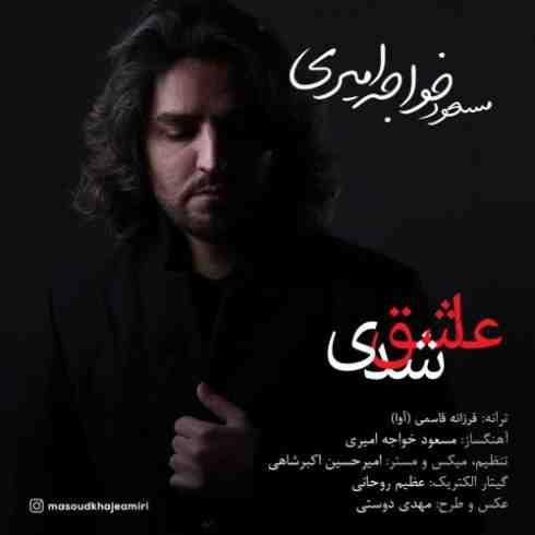 دانلود آهنگ جدید مسعود خواجه امیری به نام عاشق شدی / کیفیت اورجینال 320