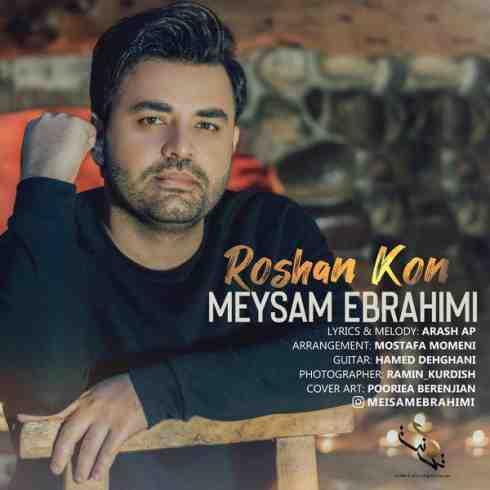 دانلود آهنگ جدید میثم ابراهیمی به نام روشن کن / کیفیت اورجینال 320