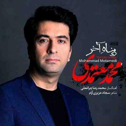 دانلود آهنگ جدید محمد معتمدی به نام پناه آخر / کیفیت اورجینال 320