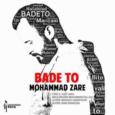 دانلود آهنگ جدید  محمد زارع به نام  بعد تو / کیفیت اورجینال 320