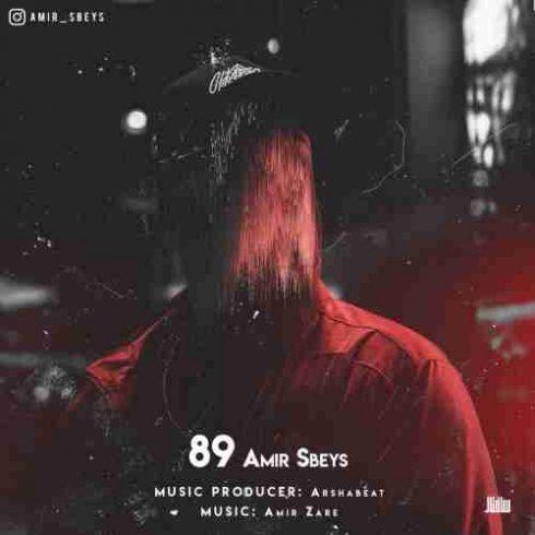 دانلود آهنگ جدید امیر اسبیس به نام 89 / کیفیت اورجینال 320