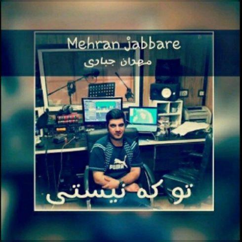 دانلود آهنگ جدید مهران جباری به نام تو که نیستی / کیفیت اورجینال 320