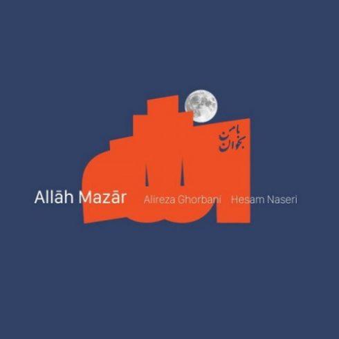 دانلود آهنگ جدید علیرضا قربانی به نام  الله مزار / کیفیت اورجینال 320