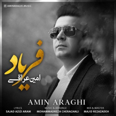 دانلود آهنگ جدید امین عراقی به نام فریاد / کیفیت اورجینال 320
