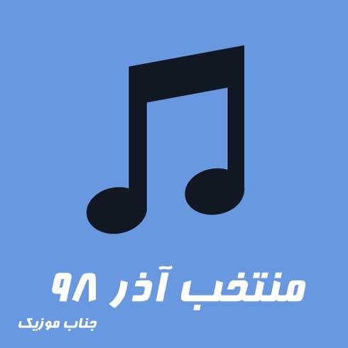 آهنگ های آذر 98