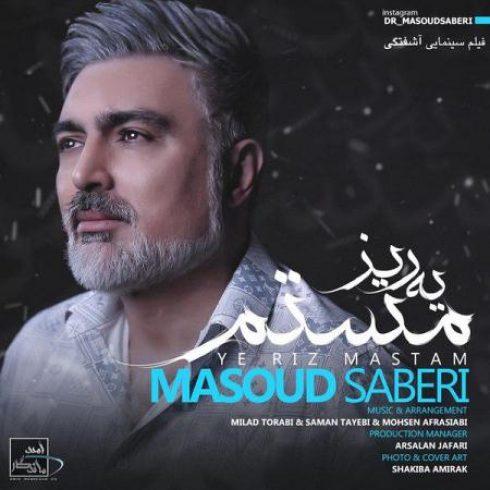 دانلود آهنگ جدید مسعود صابری به نام یه ریز مستم / کیفیت اورجینال 320