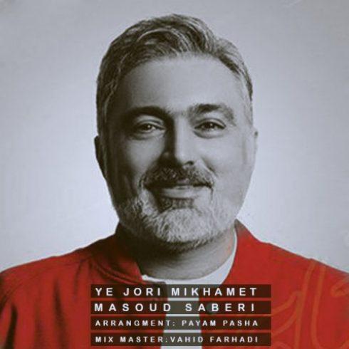 دانلود آهنگ جدید مسعود صابری به نام یجوری میخوامت / کیفیت اورجینال 320