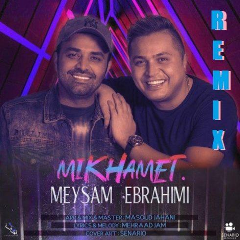دانلود آهنگ جدید میثم ابراهیمی به نام میخوامت / کیفیت اورجینال 320