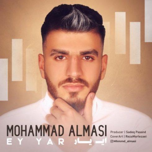 دانلود آهنگ جدید محمد الماسی به نام  ای یار / کیفیت اورجینال 320