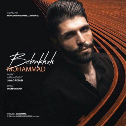 دانلود آهنگ جدید محمد به نام ببخش / کیفیت اورجینال 320