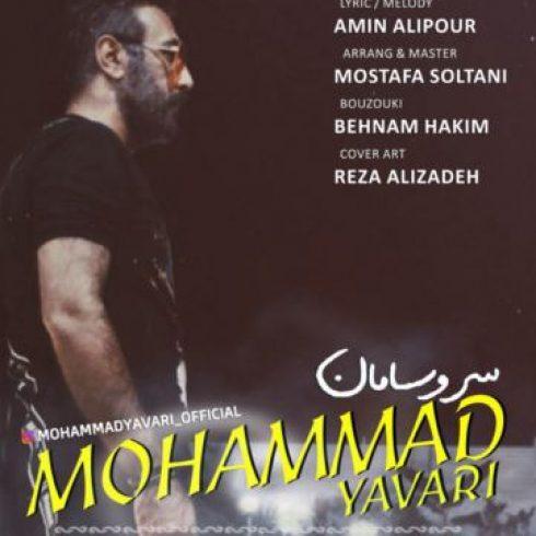 دانلود آهنگ جدید محمد یاوری به نام سر و سامان / کیفیت اورجینال 320