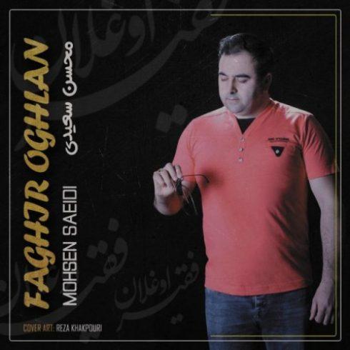 دانلود آهنگ جدید محسن سعیدی به نام فقیر اوغلان / کیفیت اورجینال 320