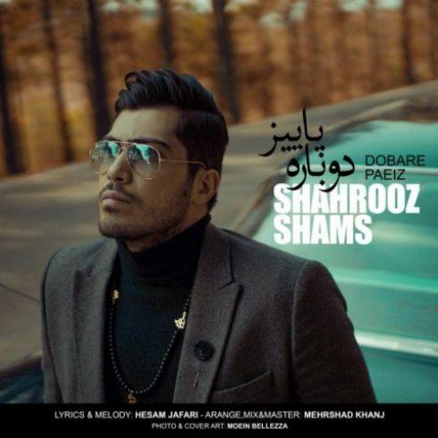دانلود آهنگ جدید شهروز شمس به نام دوباره پاییز / کیفیت اورجینال 320