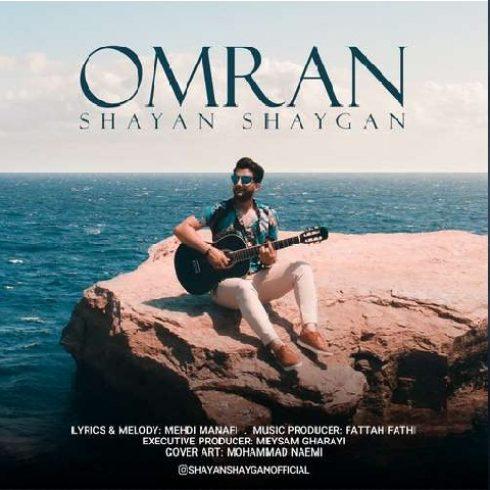 دانلود آهنگ جدید شایان شایگان به نام عمرا / کیفیت اورجینال 320