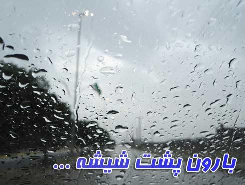 بارون پشت شیشه