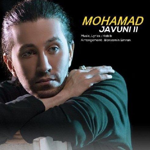دانلود آهنگ جدید محمد محبیان به نام جونی2 / کیفیت اورجینال 320