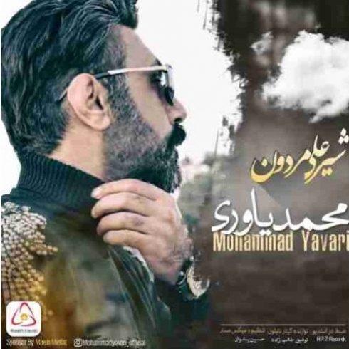 دانلود آهنگ جدید محمد یاوری به نام شیرعلی مردون / کیفیت اورجینال 320