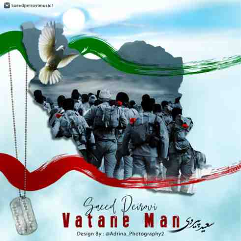 دانلود آهنگ جدید  سعید پیروی به نام وطن من / کیفیت اورجینال 320