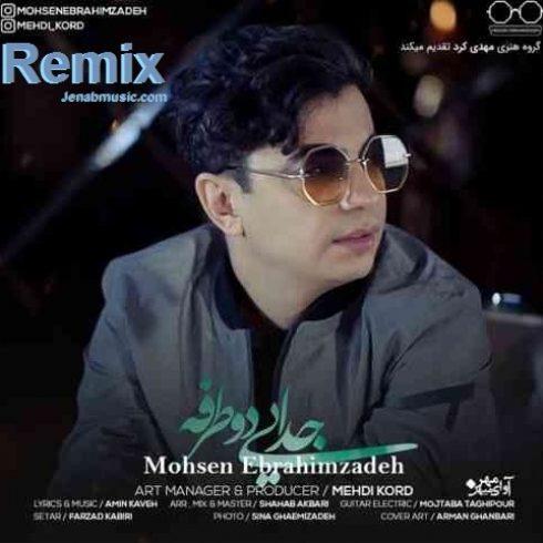 دانلود آهنگ جدید محسن ابراهیم زاده به نام جدایی دو طرفه / کیفیت اورجینال 320