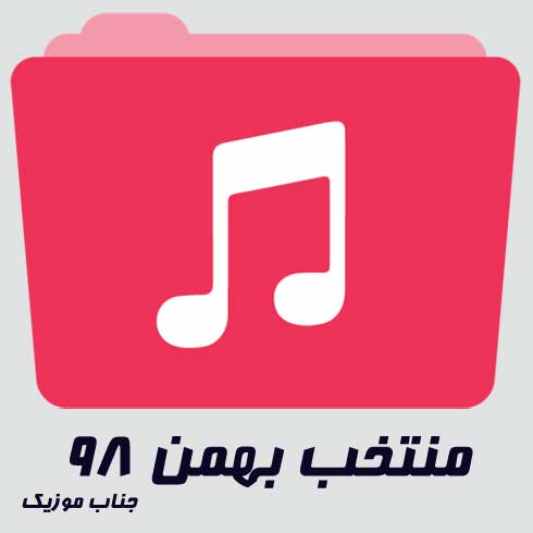 آهنگ های گلچین بهمن 98