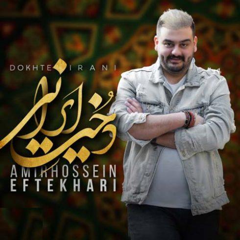 دانلود آهنگ جدید امیرحسین افتخاری به نام دخت ایرانی / کیفیت اورجینال 320