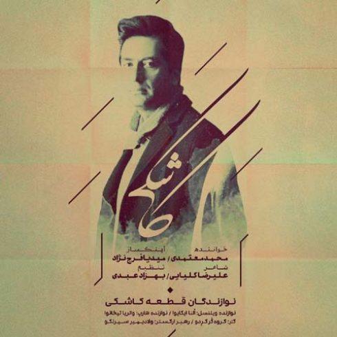 دانلود آهنگ جدید محمد معتمدی به نام کاشکی / کیفیت اورجینال 320