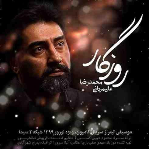 دانلود آهنگ جدید محمدرضا علیمردانی به نام روزگار / کیفیت اورجینال 320