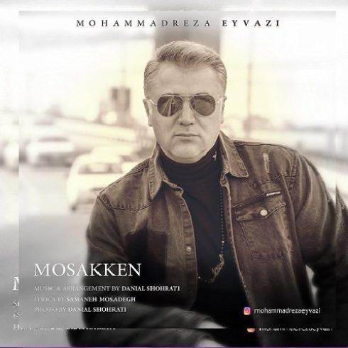 دانلود آهنگ جدید محمدرضا عیوضی به نام مسکن / کیفیت اورجینال 320
