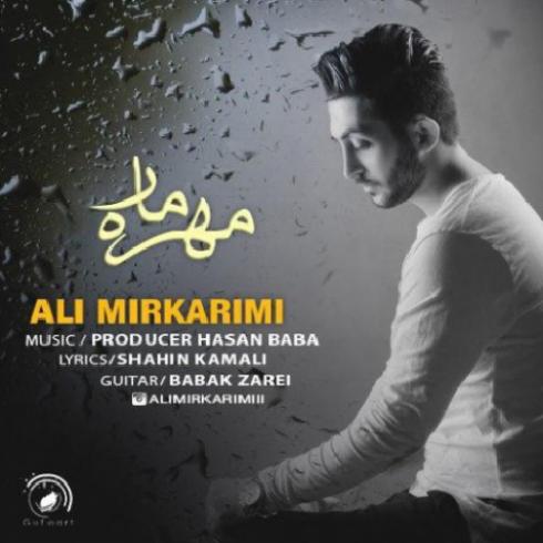 دانلود آهنگ جدید علی میرکریمی به نام مهره مار / کیفیت اورجینال 320