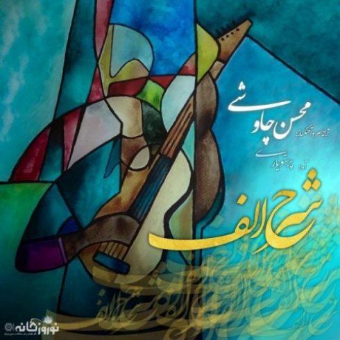 دانلود آهنگ جدید محسن چاوشی به نام شرح الف / کیفیت اورجینال 320