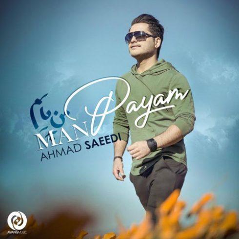 دانلود آهنگ جدید احمد سعیدی به نام من پایم / کیفیت اورجینال 320