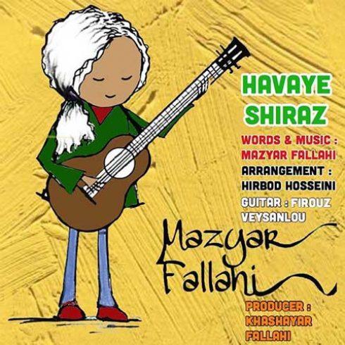 دانلود آهنگ جدید مازیار فلاحی به نام هوای شیراز / کیفیت اورجینال 320