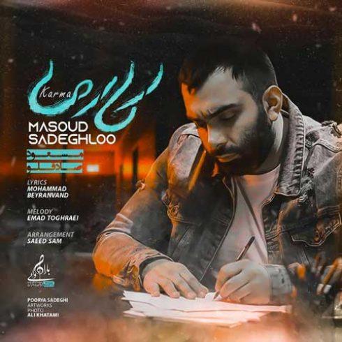 دانلود آهنگ جدید مسعود صادقلو به نام کارما / کیفیت اورجینال 320