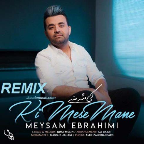 دانلود آهنگ جدید میثم ابراهیمی به نام  کی مثه منه / کیفیت اورجینال 320