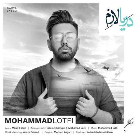 دانلود آهنگ جدید محمد لطفی به نام دریا لازم / کیفیت اورجینال 320