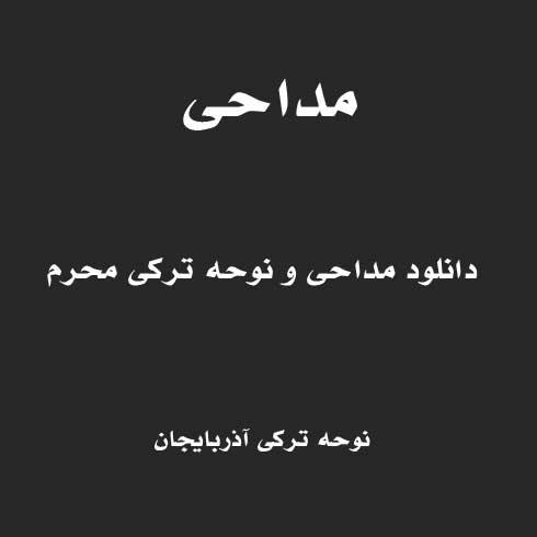 محرم 1400 نوحه