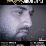 دانلود آهنگ جدید احمد صفایی سرخوش