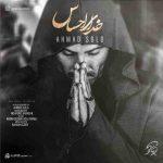 دانلود آهنگ جدید احمد سلو خدای احساس