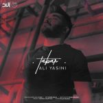 دانلود آهنگ جدید علی یاسینی به نام تبر / کیفیت اورجینال 320