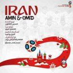 دانلود آهنگ جدید امین و امید ایران