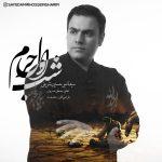 دانلود آهنگ جدید امیرحسین شریفی به نام شب اول حرم / کیفیت اورجینال 320