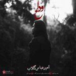 دانلود آهنگ جدید امیر عباس گلاب به نام وداع / کیفیت اورجینال 320