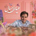 دانلود آهنگ جدید مجید اخشابی به نام عیدی امسال / کیفیت اورجینال 320