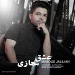 دانلود آهنگ جدید مسعود جلیلیان به نام عشق مجازی / کیفیت اورجینال 320