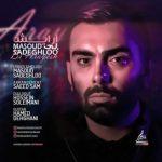 دانلود آهنگ جدید مسعود صادقلو به نام بی آرایش / کیفیت اورجینال 320