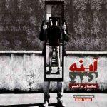 دانلود آلبوم جدید مهدی یراحی آینه قدی (کیفیت اورجینال) + پخش آنلاین